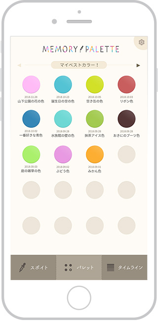 MEMORY PALETTE 使用イメージ